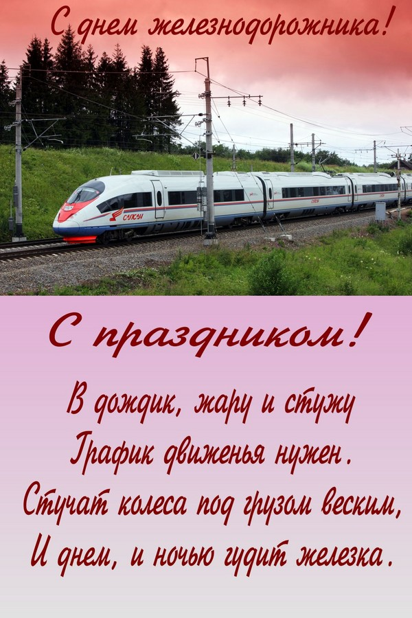 Короткие поздравления с днём железнодорожника в прозе