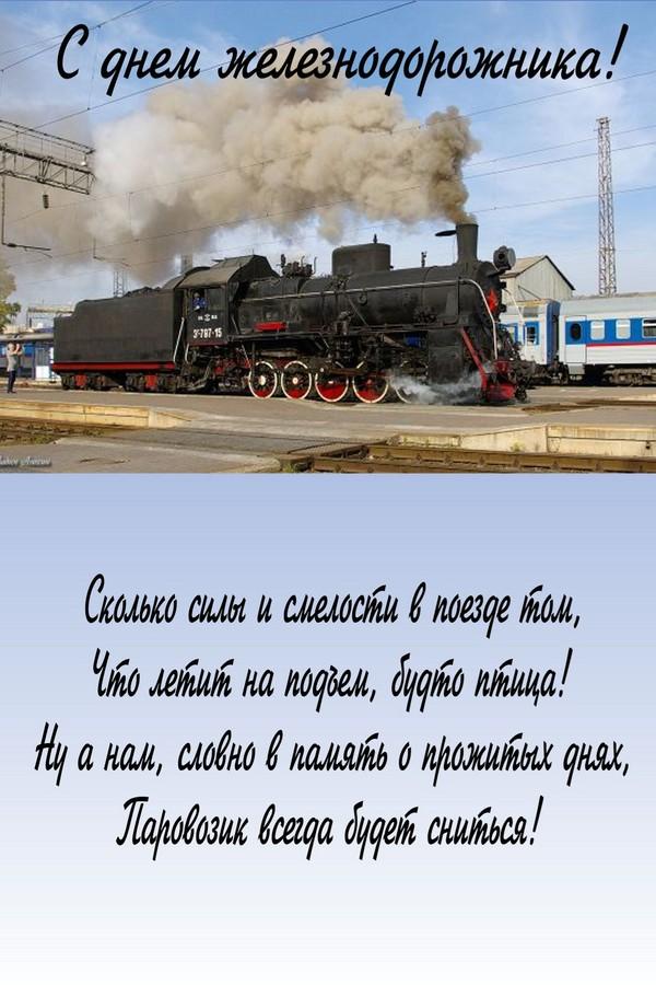 Открытка с днем железнодорожника смс 70