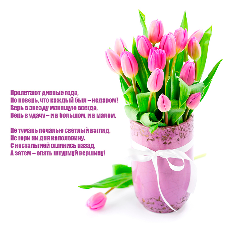 Поздравления с днем рождения тюльпаны 27